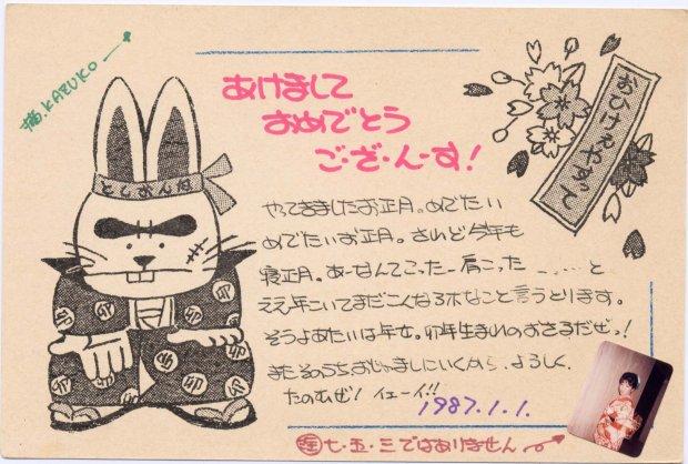 nenga1987
