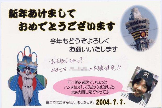 nenga2004