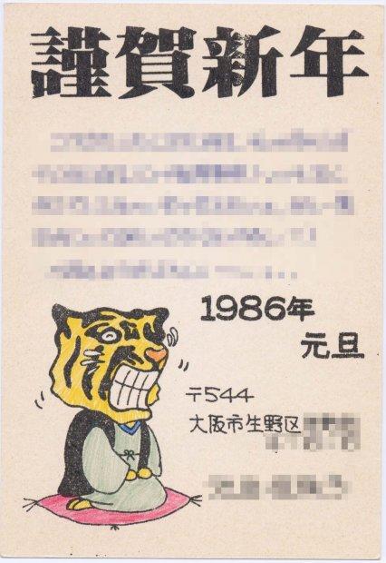 nenga1986